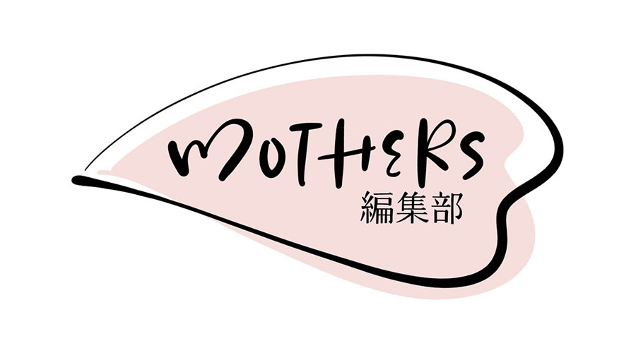 MOTHERS編集部